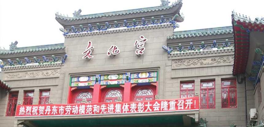 辽宁省丹东市文化宫