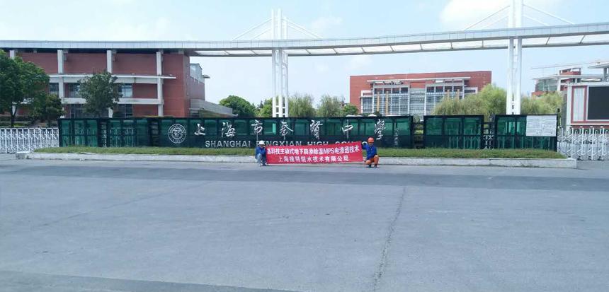 上海市奉贤中学实验
