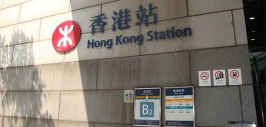 香港地铁中环站机场